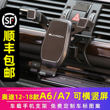 Applicable to the decoration of A7 mobile phone rack car navigation rack