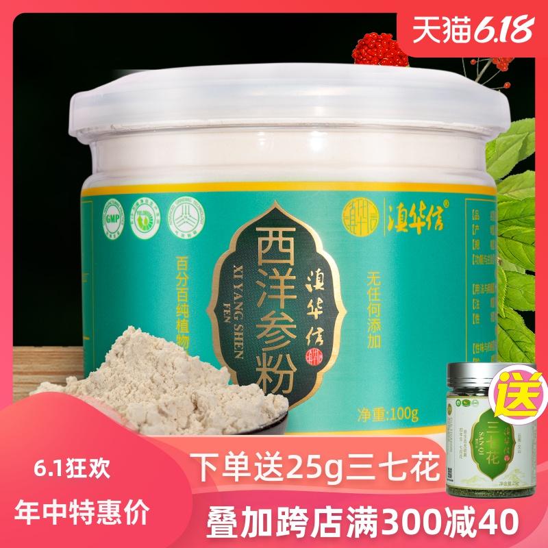 买3送1滇华信西洋参粉正品西洋参切片超微磨粉100g花旗参段含片粉