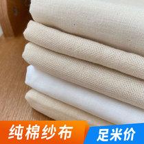 豆腐布纯棉纱布布料网纱蒸笼布白纱布过滤布豆浆果汁食用沙布家用