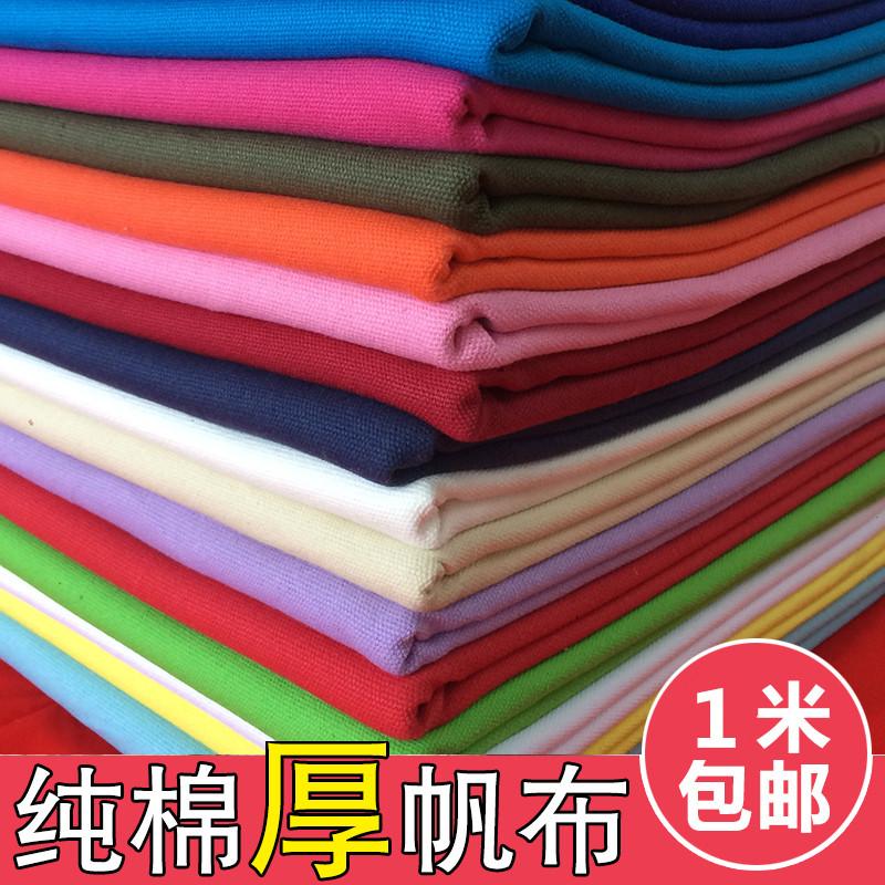 帆布布料 加厚优质纯棉帆布不掉色纯色面料桌布窗帘沙发靠垫床单