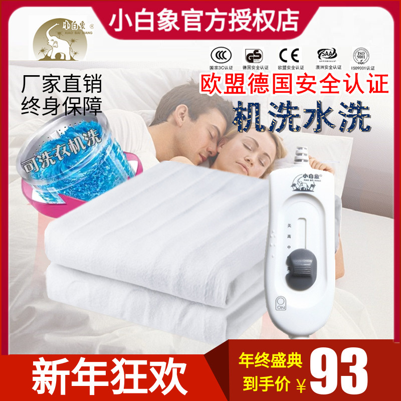 Small white elephant electric blanket machine wash thick double double control safe waterproof adjustable temperature 200 * 18 large electric mattress