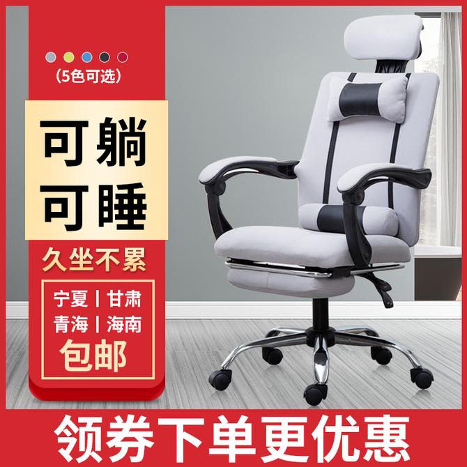 游戏电脑椅职员办公椅 宿舍靠背椅子可躺学生转椅午睡家用电竞主播