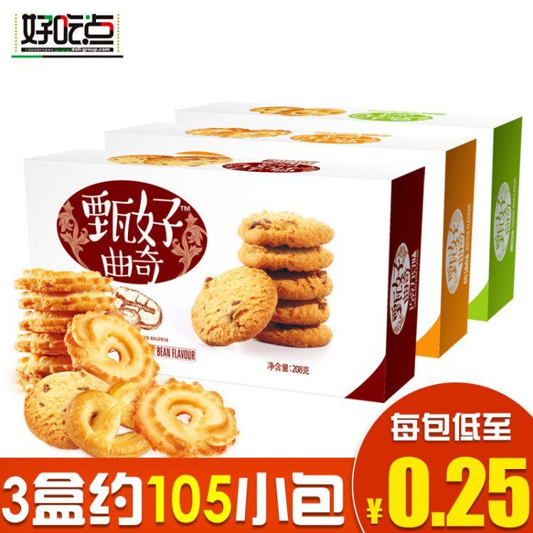 好吃点甄好曲奇饼干黄油椰奶味整箱小包装早餐休闲零食品小吃散装