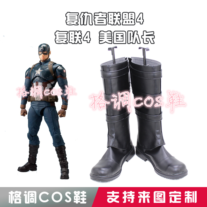 3094 Avengers 4 duplex 4 US captain Cosplay shoes cos shoes