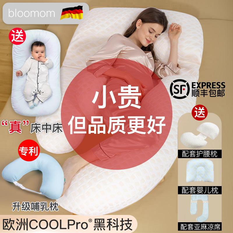 孕妇枕护腰侧睡侧卧孕枕头侧托腹抱睡夏季u型睡觉神器垫孕期用品g