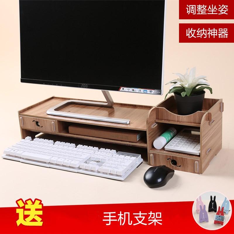 液晶显示器增高架办公室抬高显示屏桌面收纳显示器底座键盘置物架