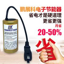 节电器省电王家用大功率电表省电器商用智能加强版空调节能宝220v