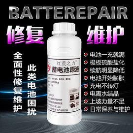 电瓶电解水电池修复液电动车补充液维护保养活性超威电池专用增容图片