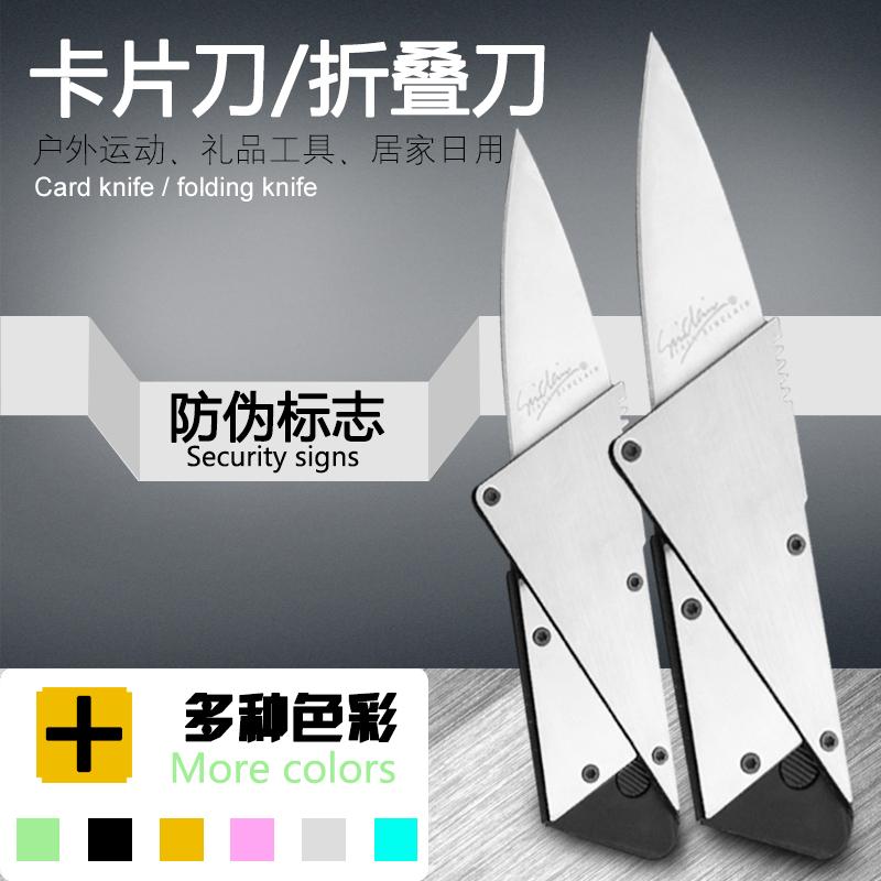 Портативный многофункциональный карта нож творческий кредитные карты стиль сложить нож восхождение кемпинг сабер карты 【 серебро 】