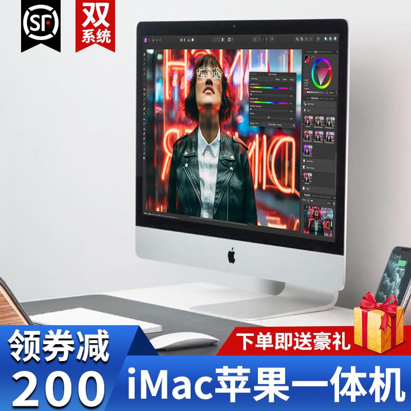 iMac苹果一体机电脑台式超薄21.5 27寸办公设计游戏家用A