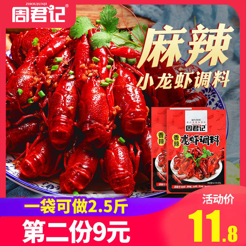 周君记香辣小龙虾200g香辣虾调料包