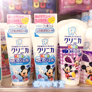 日本代购直邮 LION/狮王 儿童宝宝含氟防蛀果味牙膏/啫喱牙膏