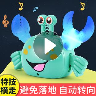 自动转向防落地电动螃蟹会爬动物会走路会动的宝宝男女孩儿童玩具