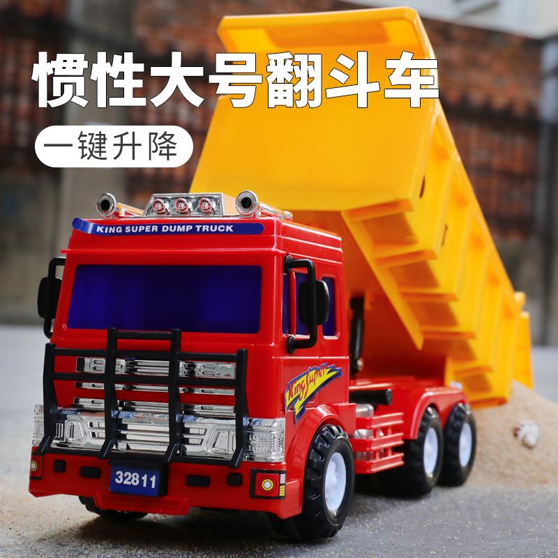 大号惯性翻斗车工程车超大运输卡车大货车小汽车宝宝男孩儿童玩具