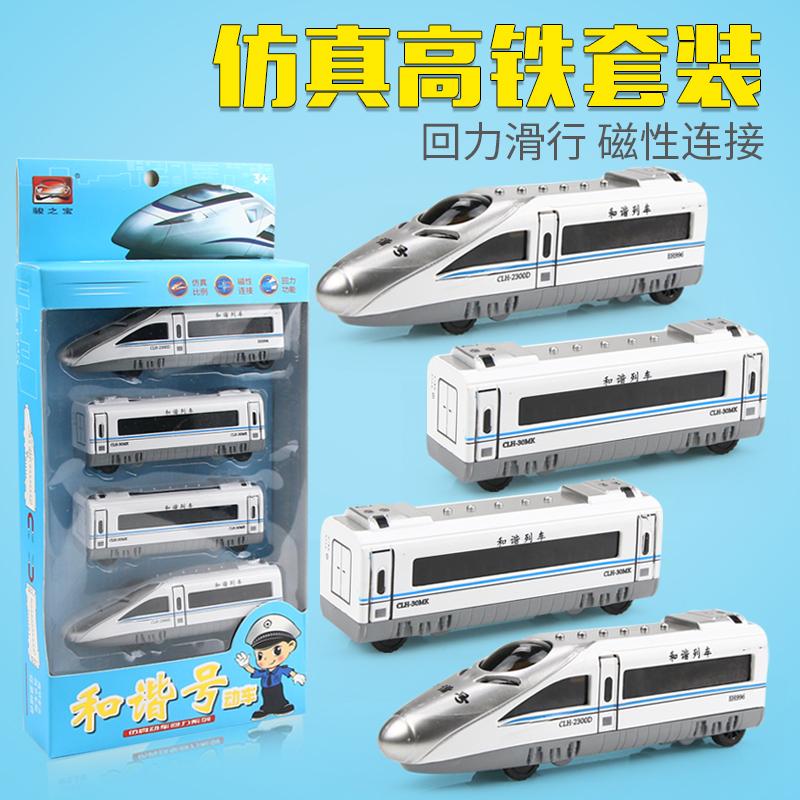 高铁小火车套装磁性可连接汽车模型