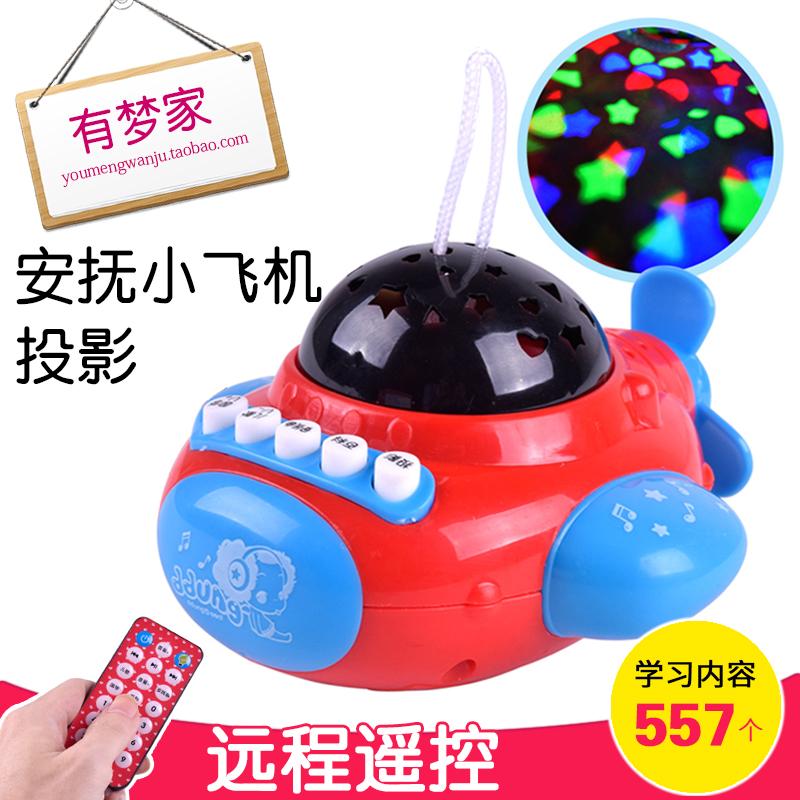 冬己安抚小飞机儿童玩具带遥控早教投影故事机婴儿音乐玩具0-3岁