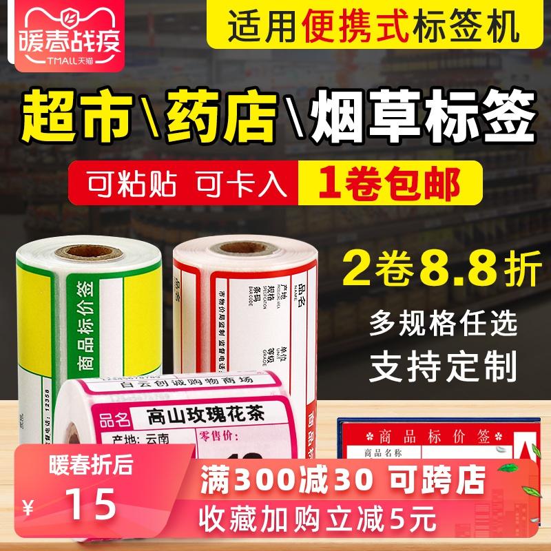 热敏货架标签70*38mm小卷芯便携打印热敏不干胶标签贴纸药店超市便利店商品标价签价格条码打印纸