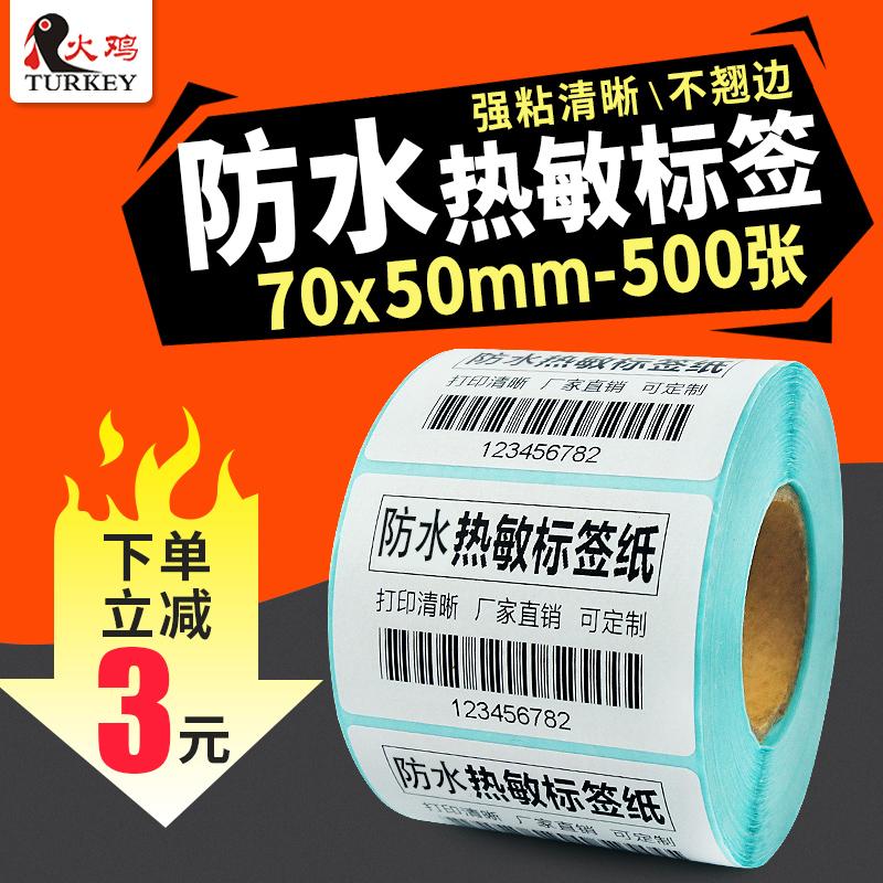 【火鸡】热敏不干胶标签纸70 50 500 防水条码打印纸 标签打印纸条码纸热敏标签物流外箱贴纸可定制