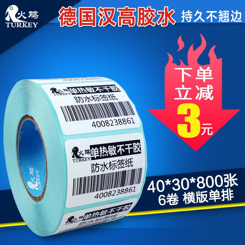 火鸡热敏标签纸不干胶条码打印纸40x30 20 50 60 70 80 90 100大华电子秤纸标签纸 防水空白贴纸卷奶茶店称纸