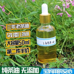 农家土榨老茶油野山茶油茶籽油婴儿专用宝宝护肤外用纯正红花茶油
