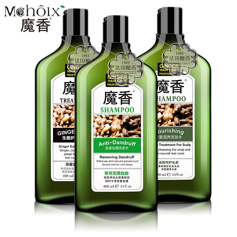 魔香生姜洗护去屑止痒头皮清洁洗发水露滋润保湿护发素正品老姜汁