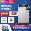 美的官方旗舰店10kg波轮洗衣机全自动家用租房洗脱华凌 HB100-C1H