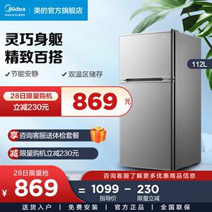Midea/美的112升冰箱家用宿舍租房两门小型节能官方冷藏小冰箱