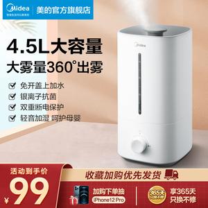 美的加湿器4.5L家用静音卧室抗菌小型大雾量办公孕妇婴儿净化空气