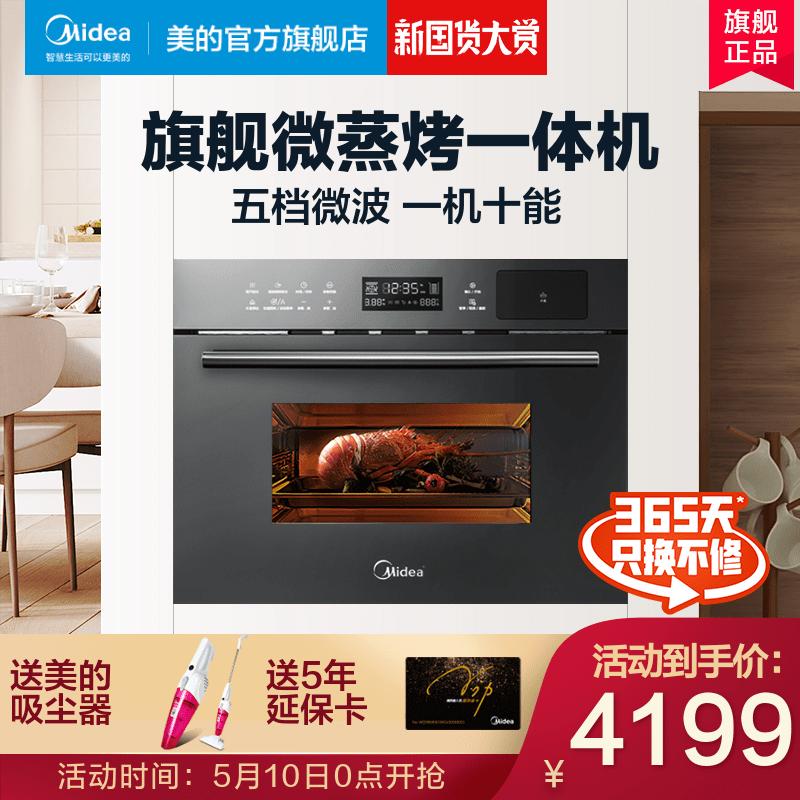 美的嵌入式微蒸烤箱蒸烤家用微波炉