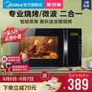 光波炉 美 智能旗舰款 205C微波炉蒸烤箱一体家用全自动小型平板式
