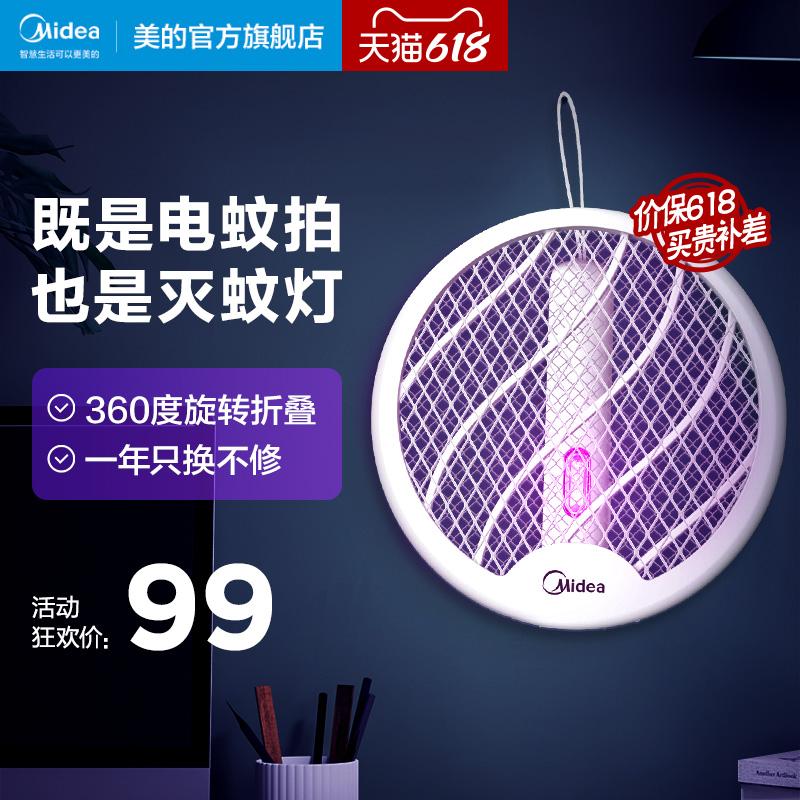 美的充电式家用超强驱蚊电蚊拍