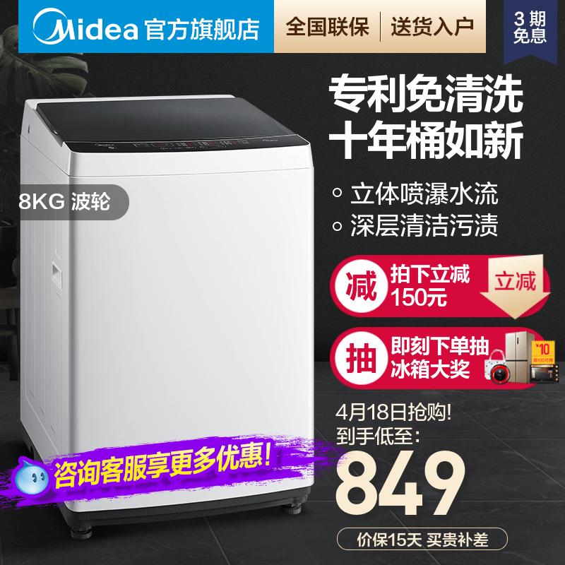 全自动家用大容量波轮小型洗衣机kg公斤8MB80ECO美Midea