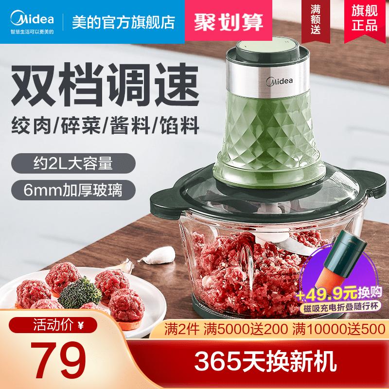 美的绞肉机家用电动全自动多功能小型搅拌打碎肉馅菜料理机大容量