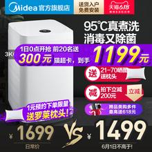 美的3公斤KG婴儿家用全自动加热洗衣机小型迷你波轮宝宝MB30VH05