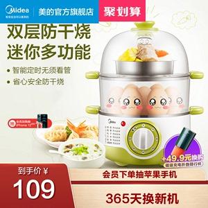 Midea/美的家用定时多功能小电蒸蛋器不锈钢双层电蒸锅家电早餐机