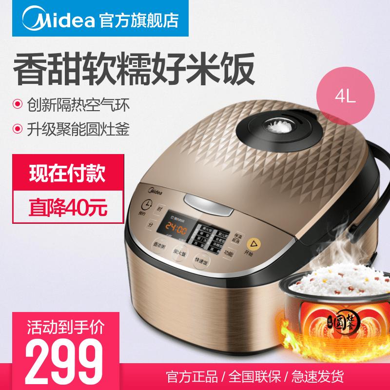 Midea/美的电饭煲家用4L智能迷你特价正品电饭锅3-4人升级版