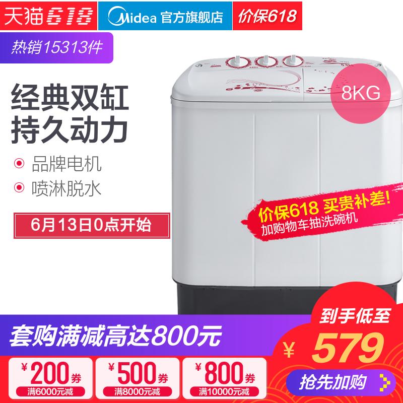 美的 MP80-DS805洗衣机怎么样