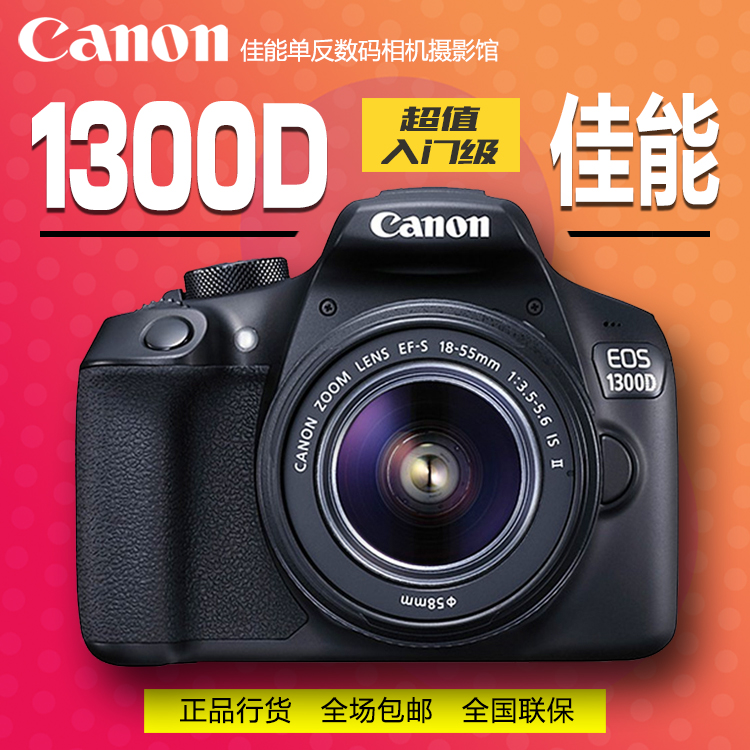 Canon EOS 1300d 18-55 entry level household tourism SLR digital high definition camera WiFi