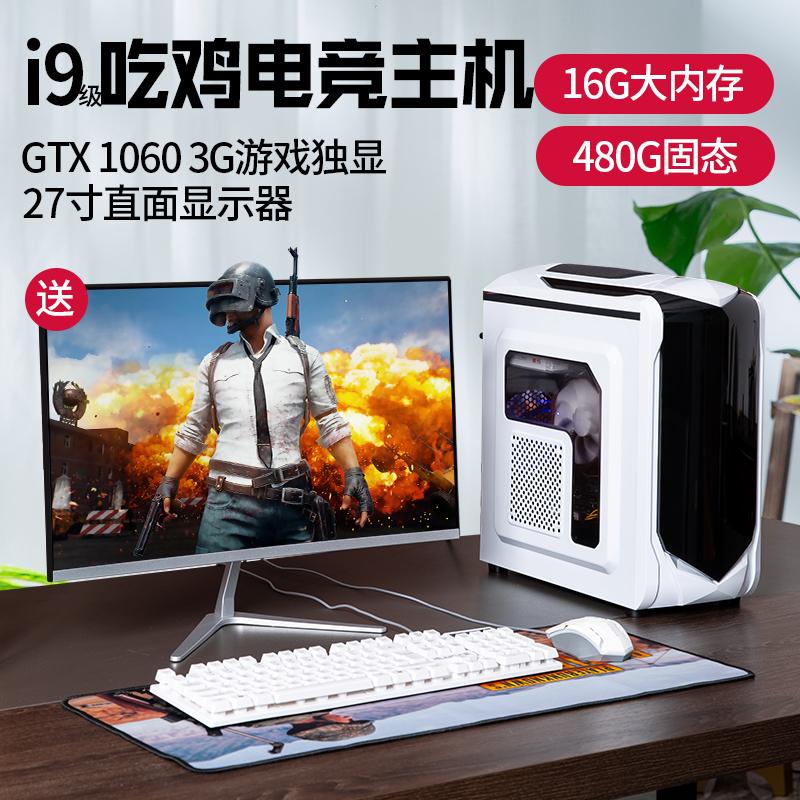 八核办公网咖电竞电脑吃鸡游戏型家用高配组装台式主机整机全套i7