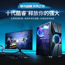十代酷睿高配主机组装台式电脑全套diy吃鸡游戏型i5i7办公整机家