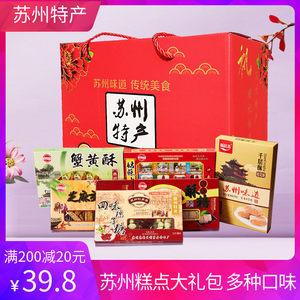 苏州特产糕点大礼包老六样糕点礼盒1400g传统桂花糕千层酥糖食品