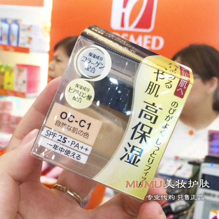 台湾采购 日本嘉娜宝Media媚点粉嫩保湿防晒粉底霜遮瑕遮毛孔痘印