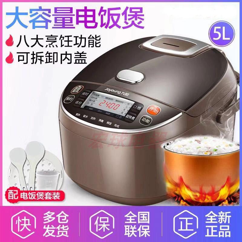 Joyoung/九阳 JYF-50FS69九阳电饭煲锅5l升家用智能全自动大容量