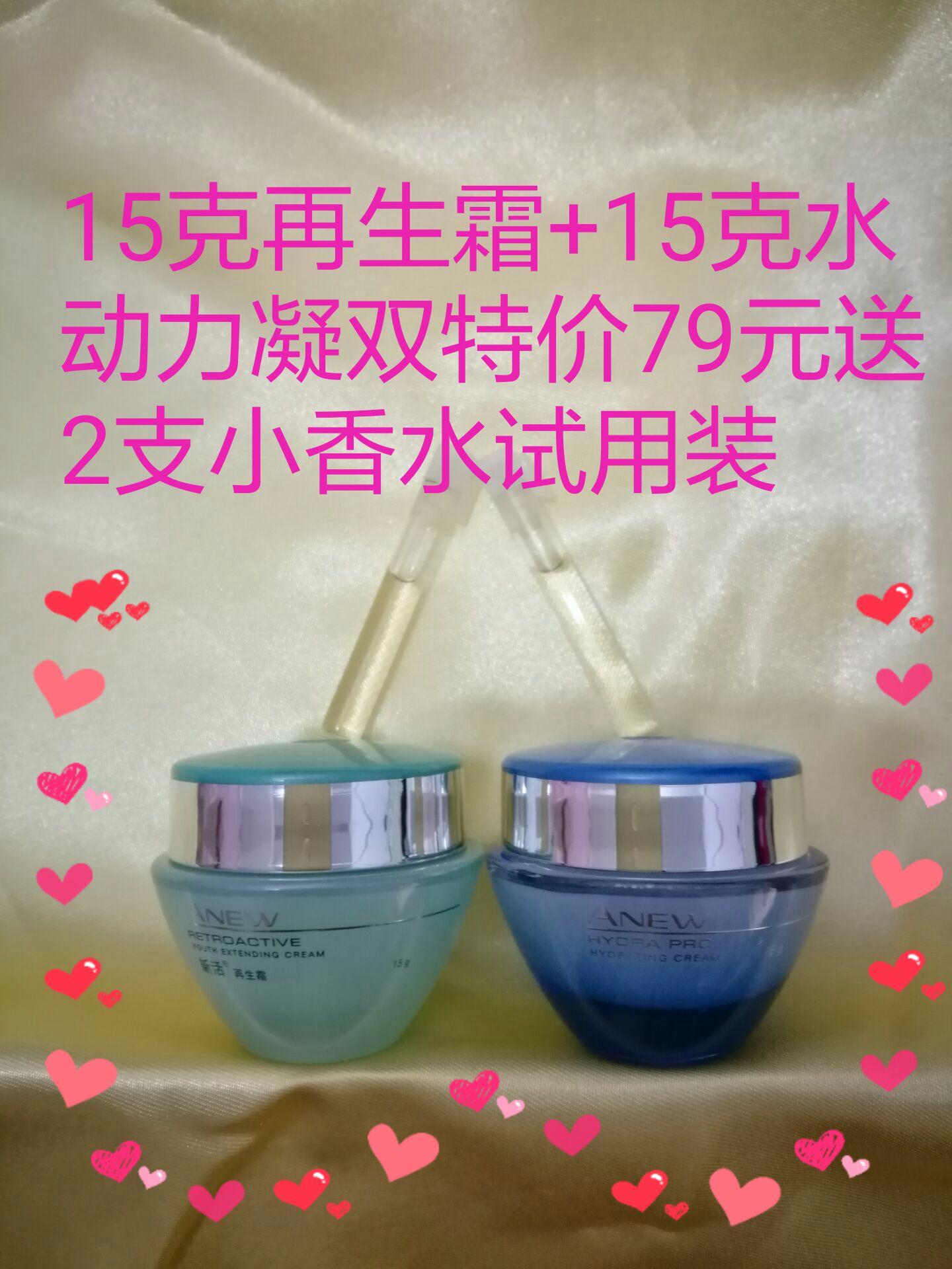 AVON雅芳15克再生霜+15克水动力凝霜 送2支小香水试用装
