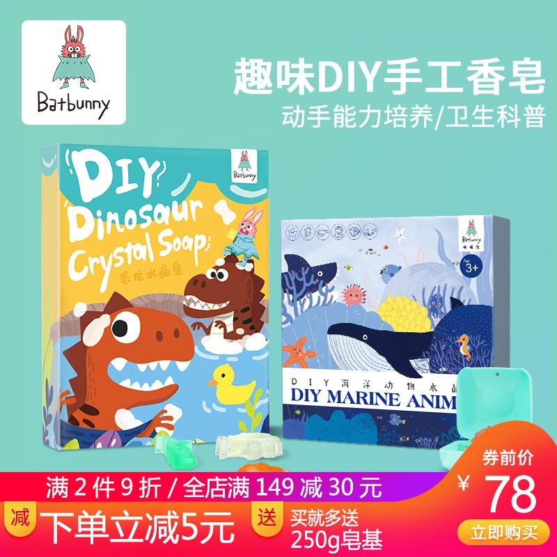 蝙蝠兔恐龙海洋水晶皂儿童手工制作创意diy礼物小材料包自制肥皂图片