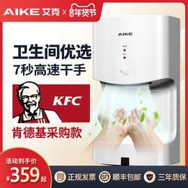 艾克烘手机高速干手器全自动感应烘手器卫生间烘干机商用干手机
