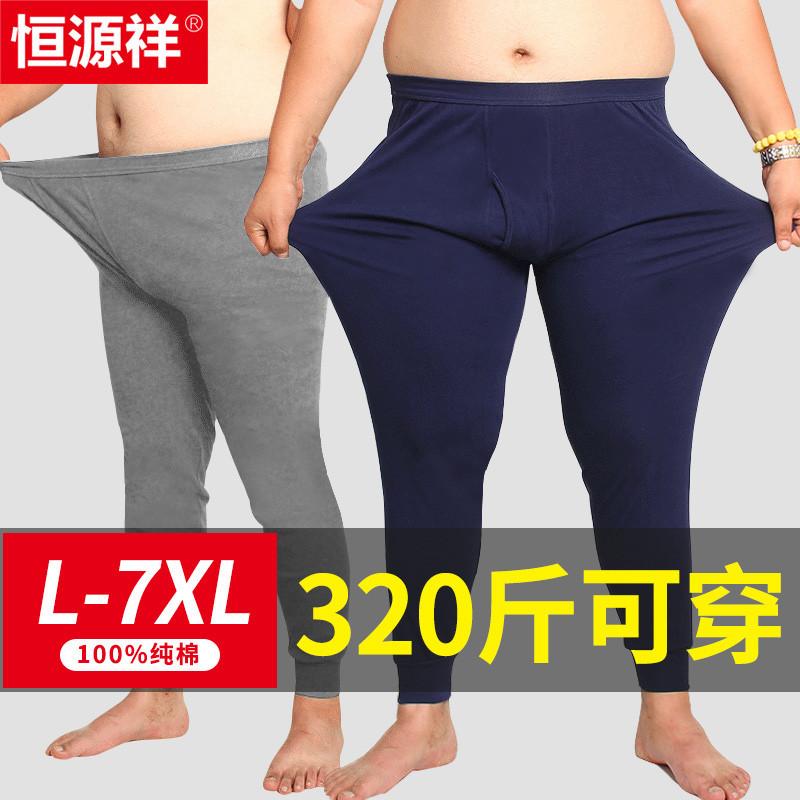 恒源祥纯棉大码秋裤男加肥加大薄款全衬裤肥佬加厚加絨保暖300斤