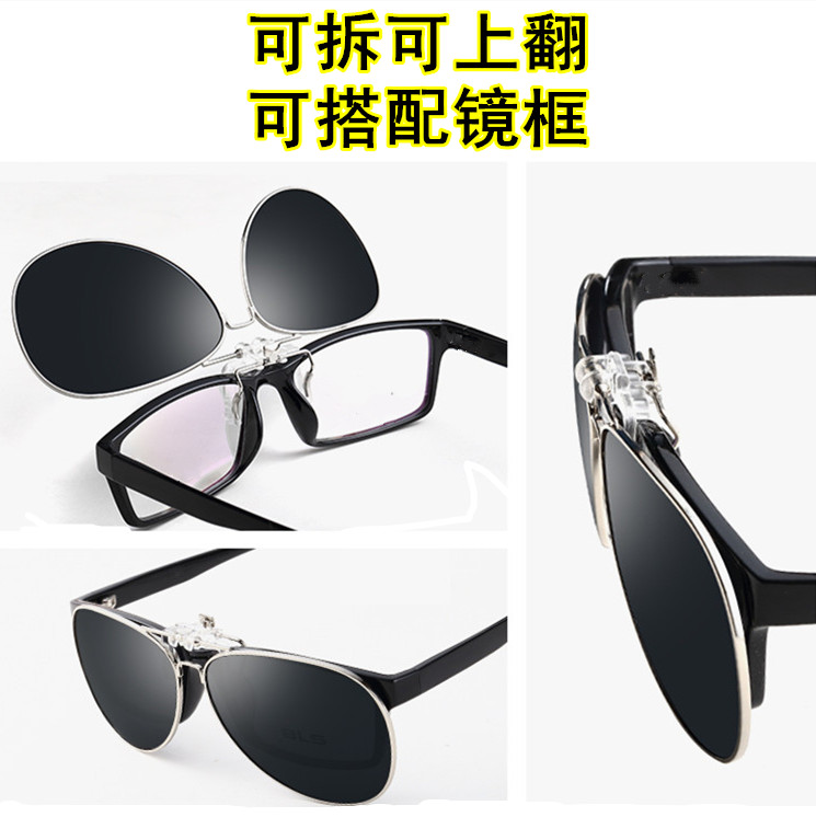 Polarized toad clip sunglasses, myopia Sunglasses clip, contact clip, mens and womens double-layer flip glasses detachable