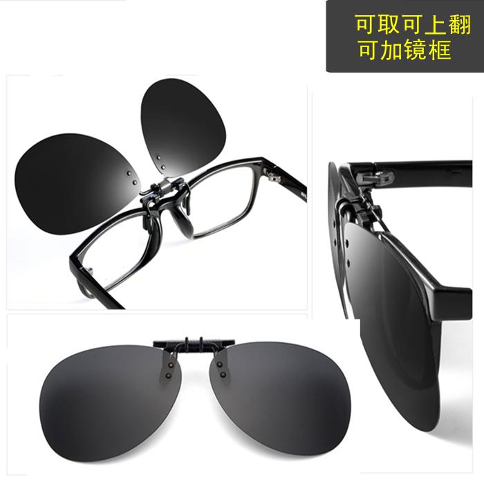 蛤蟆偏光近视眼镜墨镜夹片式太阳镜双层两用眼镜夜视开车钓鱼眼镜