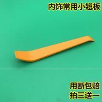 后视镜拆卸工具音响改装内饰板卡扣起子撬棒拆卸拆装塑料翘板工具